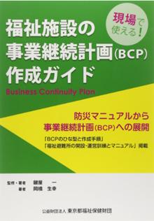 福祉 施設 の 防災 マニュアル 作成 ガイド